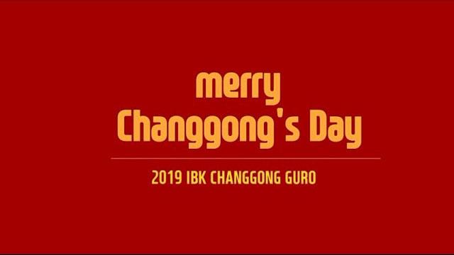 IBK창공 구로1,2기 통합 네트워킹 데이 Merry Changgong's Day 2019