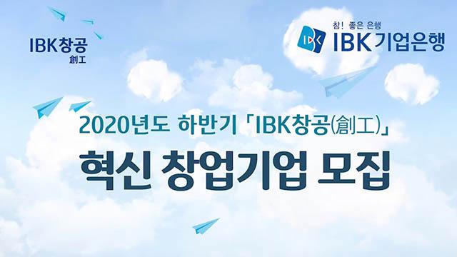 「IBK창공(創工)」 하반기 혁신 창업기업 모집
